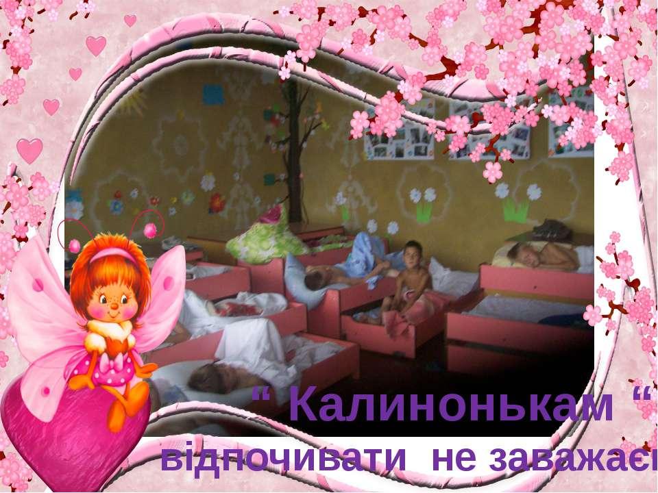 """"""" Калинонькам """" відпочивати не заважаємо Сонько - дрімко"""