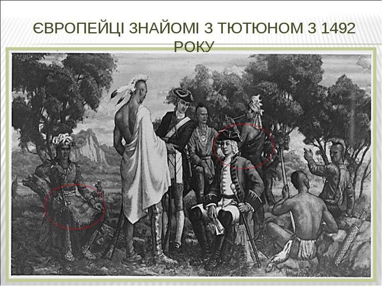 ЄВРОПЕЙЦІ ЗНАЙОМІ З ТЮТЮНОМ З 1492 РОКУ