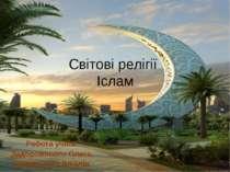 Світові релігії Іслам Робота учнів: Задорожнього Олега, Куковського Віталія.