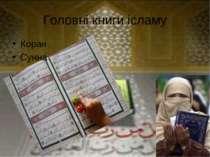 Головні книги ісламу Коран Сунна