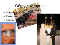 Обряди та свята Намаз Рамазан Байрам