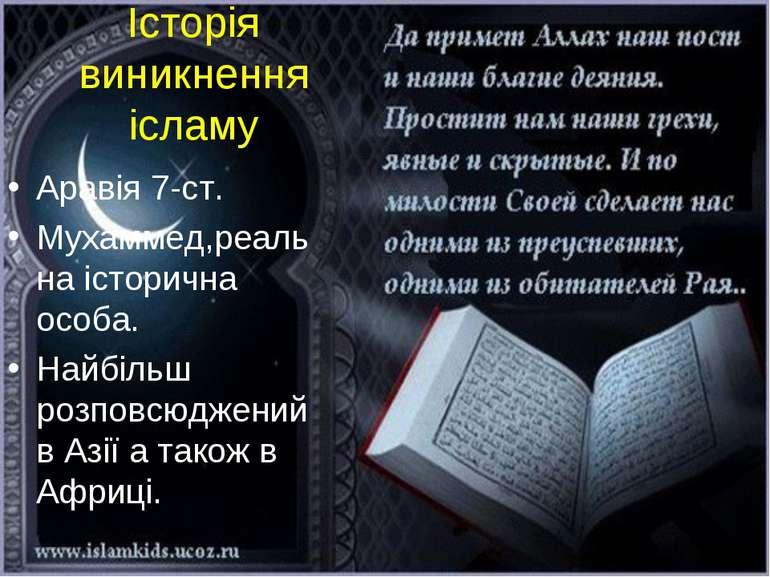 Історія виникнення ісламу Аравія 7-ст. Мухаммед,реальна історична особа. Найб...
