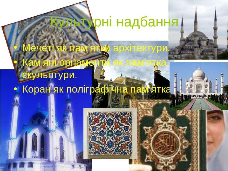 Культурні надбання Мечеті як пам'ятки архітектури. Кам'яні орнаменти як пам'я...