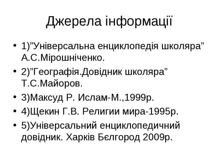 """Джерела інформації 1)""""Універсальна енциклопедія школяра"""" А.С.Мірошніченко. 2)..."""
