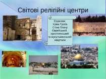 Світові релігійні центри Єруалим: Храм Гроба Стіна Плачу Єврейський, християн...