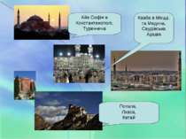 Айя Софія в Константинополі, Туреччина Кааба в Мецці, та Медина, Саудівська А...