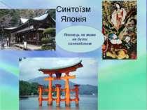 Синтоїзм Японія Японець не може не бути синтоїстом