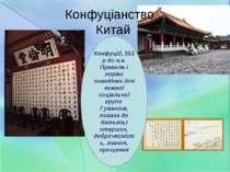 Конфуціанство , Китай Конфуцій, 551 р до н.е. Правила і норми поведінки для к...