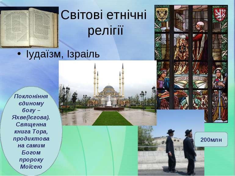 Світові етнічні релігії Іудаїзм, Ізраіль Поклоніння єдиному богу –Яхве(Ієгова...