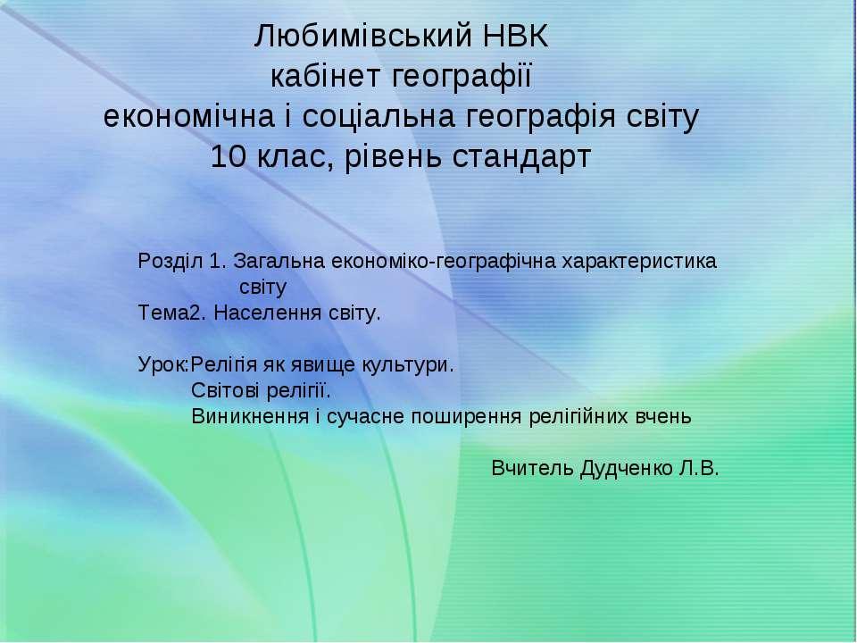 Любимівський НВК кабінет географії економічна і соціальна географія світу 10 ...