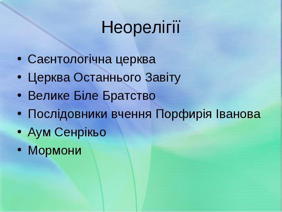 Неорелігії Саєнтологічна церква Церква Останнього Завіту Велике Біле Братство...