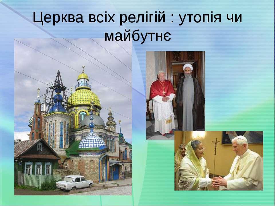 Церква всіх релігій : утопія чи майбутнє