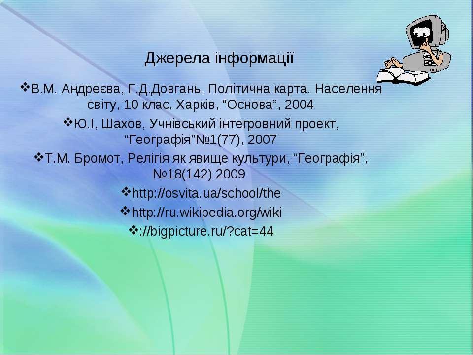 Джерела інформації В.М. Андреєва, Г.Д.Довгань, Політична карта. Населення сві...