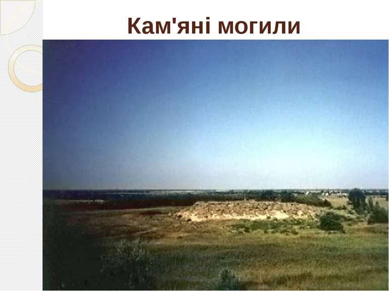 Кам'яні могили Невеликий ізольований масивпіщанику, розмірами приблизно 240 ...