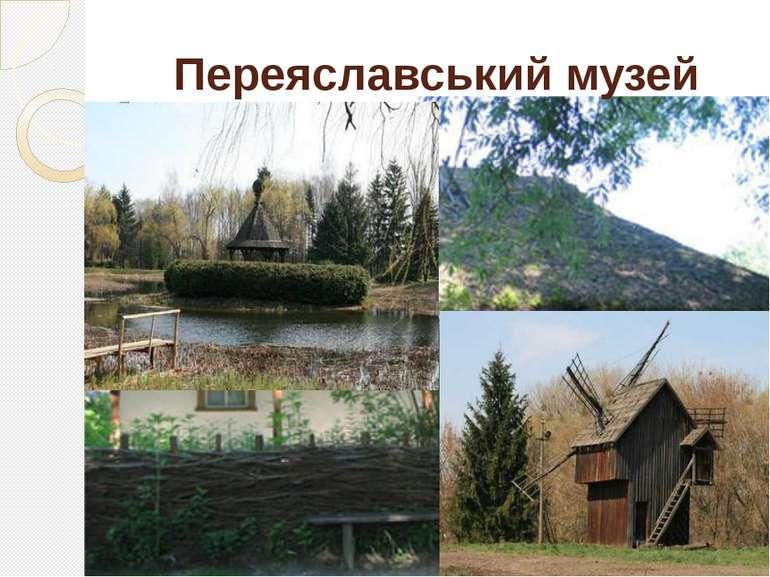 Музей народної архітектури та побуту Середнього Придніпров'я, музей під відкр...