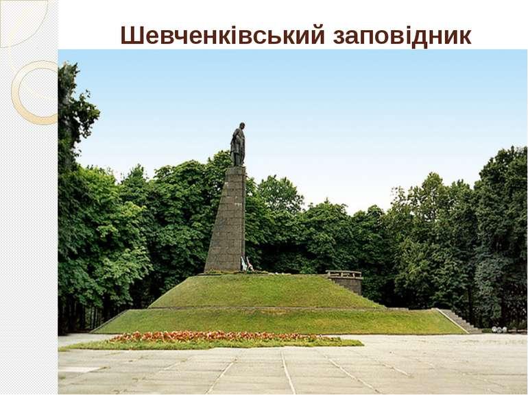 Шевченківський заповідник в Каневі Найдавніша історико – культурна пам'ятка в...