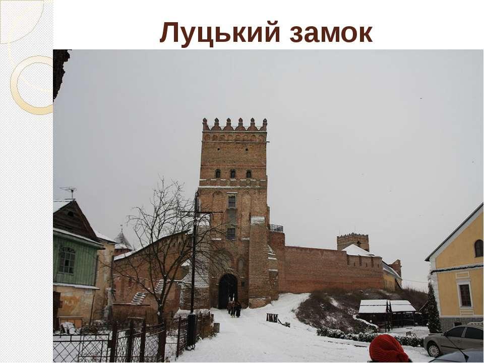 Луцький замок  Символ містаЛуцька. Побудований в XIV ст. литовським князем...