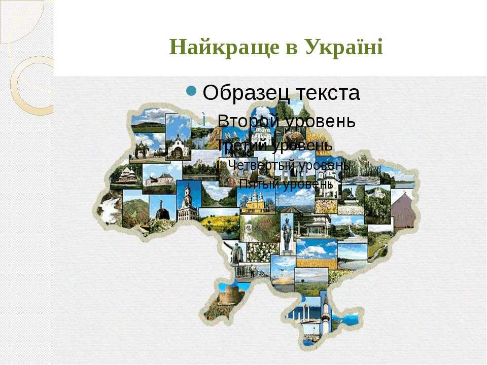 Найкраще в Україні