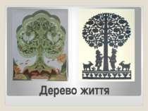 Дерево життя