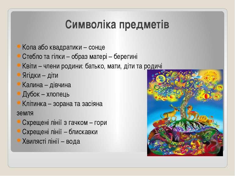 Символіка предметів Кола або квадратики – сонце Стебло та гілки – образ матер...