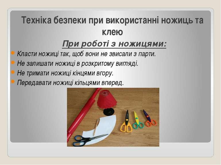 Техніка безпеки при використанні ножиць та клею  При роботі з ножицями: Клас...