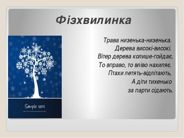 Фізхвилинка Трава низенька-низенька. Дерева високі-високі. Вітер дерева кол...