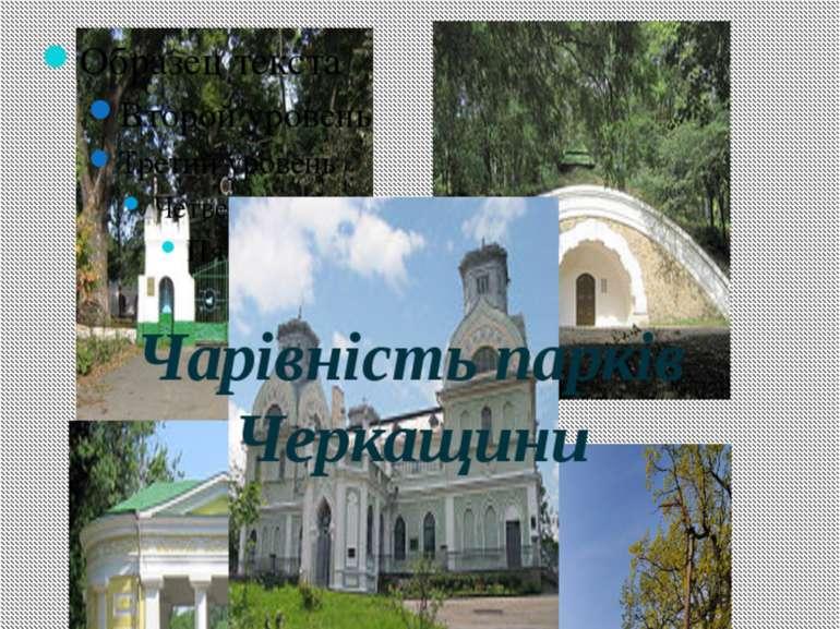 СТЕЖКАМИ КУЛЬТУРНОЇ ТА ІСТОРИЧНОЇ СПАДЩИНИ РЕҐІОНУ Чарівність парків Черкащини