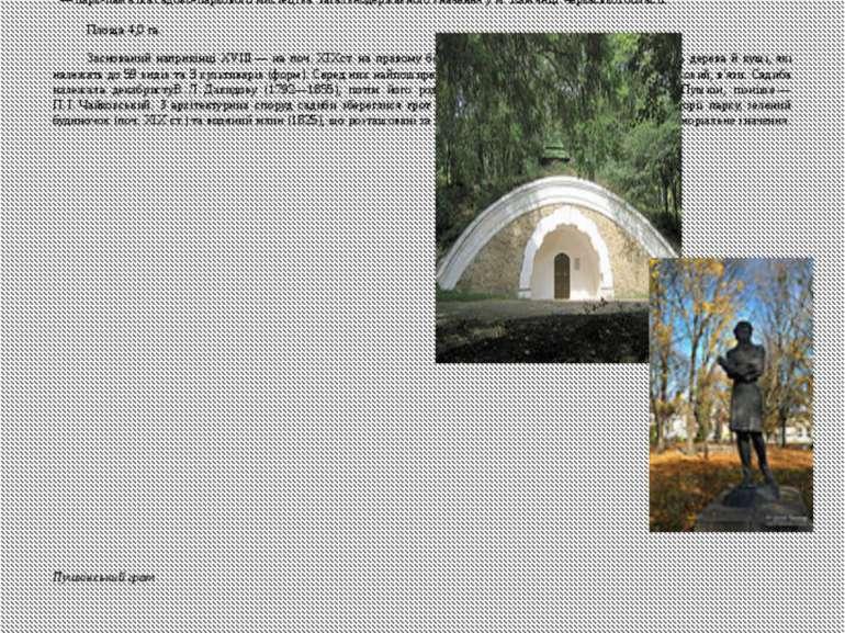 Парк Декабристів, Кам'янський парк — парк-пам'ятка садово-паркового мистецтв...