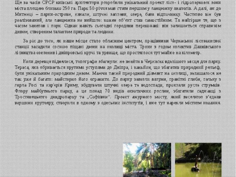 Парк 50-річчя Жовтня в Черкасах Соснівський парк закладений у 1967 році на че...