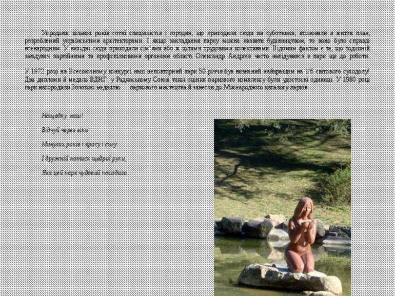 Парк 50-річчя Жовтня в Черкасах Упродовж кількох років сотні спеціалістів і г...