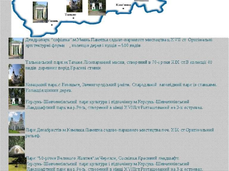 """Дендропарк """"софіївка"""".м.Умань.Памятка садово-паркового мистецтва к.ХVII ст. О..."""