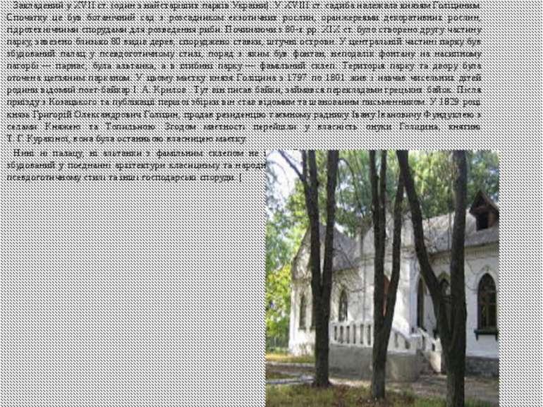 Козачанський парк— парк-пам'ятка садово-паркового мистецтва загальнодержавно...