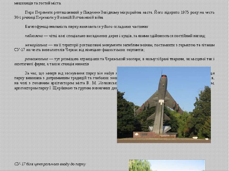 Черкаський міський парк культури та відпочинку імені 30-ої річниці Перемоги у...