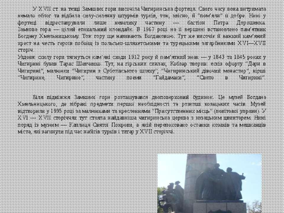 """Чигиринський міський парк """"Замкова Гора"""" Історія: У ХVІІ ст. на тезці Замково..."""