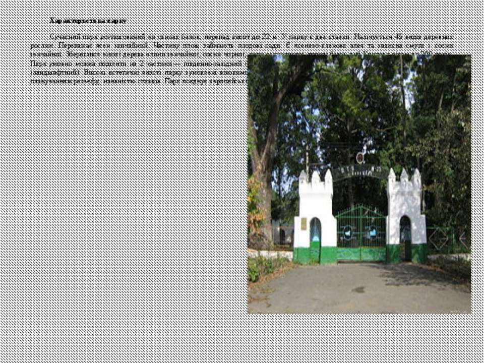 Козачанський парк— Характеристика парку Сучасний парк розташований на схилах...