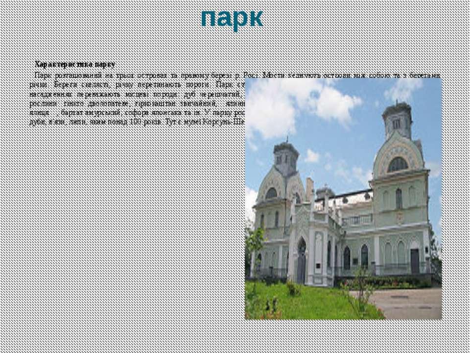 Корсунь-Шевченківський парк Характеристика парку Парк розташований на трьох ...