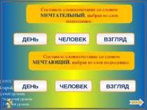 Инструкция Каждое задание имеет 4 варианта ответа. Ты должен выбрать один пра...