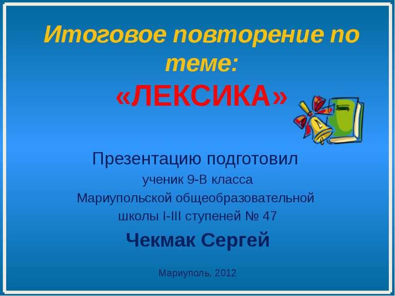 Итоговое повторение по теме: «ЛЕКСИКА» Презентацию подготовил ученик 9-В клас...