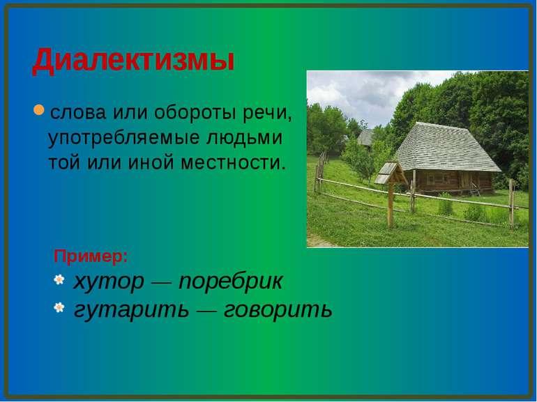 Лексика с точки зрения стилистической окраски Нейтральная: Институт,дом, бежа...