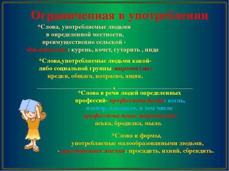 Историзмы, архаизмы, неологизмы Историзм - слово, вышедшее из живого употребл...