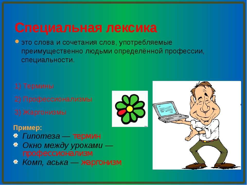 Основные разделы лексических единиц Название Разновидности Омонимы полные неп...