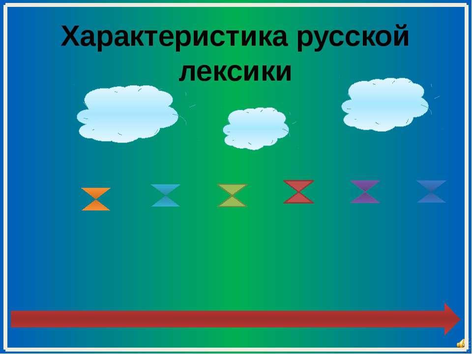 многозначные Прямое значение Первичное значение ; предмет называется словом н...