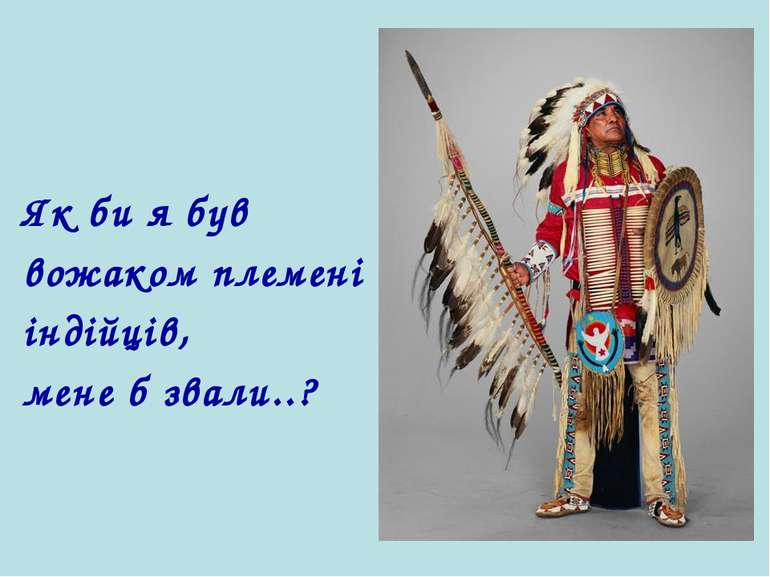Як би я був вожаком племені індійців, мене б звали..?