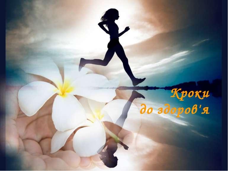Кроки до здоров'я