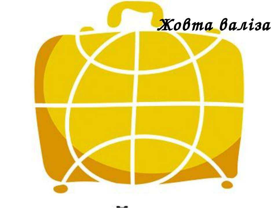 Жовта валіза