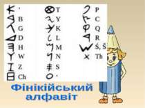фінікійського алфавіту.