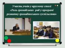 Участь учнів у круглому столі «Роль громадських рад у програмі розвитку грома...