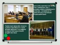 Участь учнів у круглому столі на тему «Роль громадських рад у програмах розви...