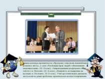 Кожна команда презентувала «Програму соціально-економічного розвитку міста», ...