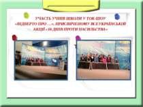 Текст слайда УЧАСТЬ УЧНІВ ШКОЛИ У ТОК-ШОУ «ВІДВЕРТО ПРО …», ПРИСВЯЧЕНОМУ ВСЕУ...